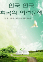 한국 연극·희곡의 여러문제