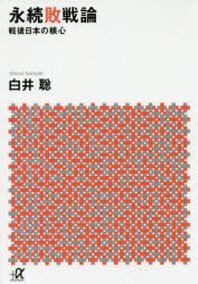 永續敗戰論 戰後日本の核心