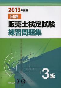 日商販賣士檢定試驗練習問題集3級 2013年度版
