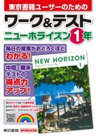 東京書籍ユ-ザ-のためのワ-ク&テストニュ-ホライズン1年