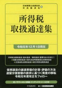 所得稅取扱通達集 令和元年12月1日現在