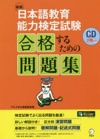 日本語敎育能力檢定試驗合格するための問題集