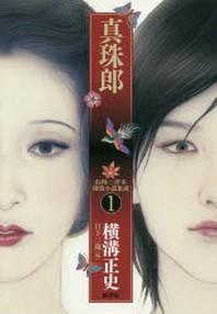 由利.三津木探偵小說集成 1