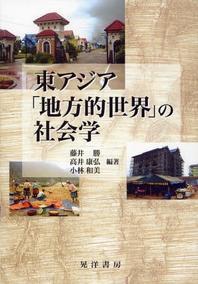 東アジア「地方的世界」の社會學