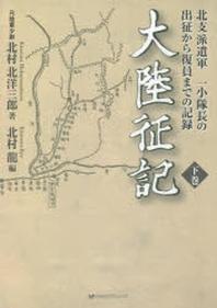 大陸征記 北支派遣軍一小隊長の出征から復員までの記錄 下卷