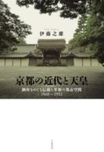 京都の近代と天皇 御所をめぐる傳統と革新の都市空間1868~1952