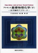 アトキンス基礎物理化學 分子論的アプロ―チ 下