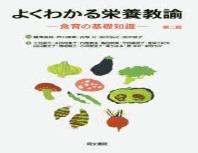 よくわかる榮養敎諭 食育の基礎知識