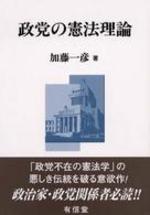 政黨の憲法理論