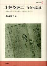 小林多喜二靑春の記錄 多喜二の文學は時代を超えて力强く讀み繼がれた