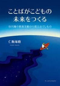 ことばがこどもの未來をつくる 谷川雁の敎育活動から萌え出でしもの