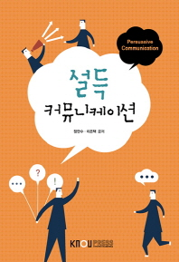 설득커뮤니케이션(2학기, 워크북포함)