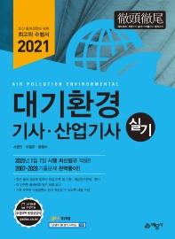대기환경기사·산업기사 실기(2021)
