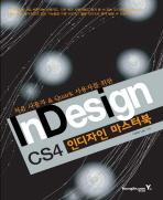 처음 사용자 쿼크 사용자를 위한 인디자인 마스터북(VER CS4)