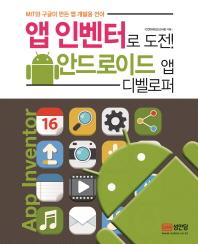 앱 인벤터로 도전! 안드로이드 앱 디벨로퍼