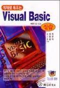 VISUAL BASIC 실습(예제로배우는)