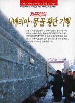 차준영의 시베리아 몽골 횡단 기행