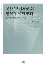 북한 도시정치의 발전과 체제변화