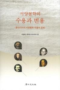 서양철학의 수용과 변용