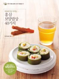 100세 건강 지키는 홍삼보양밥상 40가지
