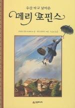 우산 타고 날아온 메리 포핀스
