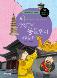 역사공화국 한국사법정. 51: 왜 창경궁에 동물원이 생겼을까