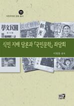 식민지배담론과 국민문학의 좌담회