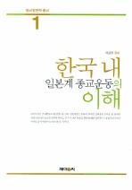 한국 내 일본계 종교운동의 이해