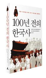 100년 전의 한국사