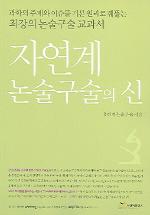 자연계 논술구술의 신
