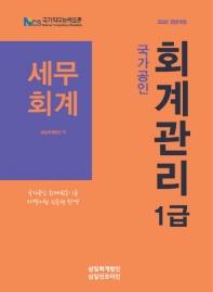 국가공인 세무회계(회계관리 1급)(2020)