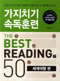 가지치기 속독훈련 The Best Reading 50: 세계여행 편