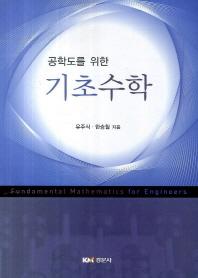 공학도를 위한 기초수학