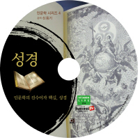 성경(CD)