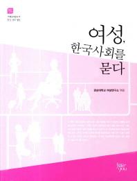 여성 한국사회를 묻다