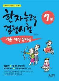 한국어문회 주관 한자능력검정시험 7급 기출 예상문제집