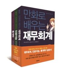 만화로 배우는 비즈니스 클래스 세트