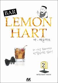 바 레몬하트(Bar Lemon Hart). 2