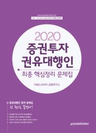 이패스 증권투자권유대행인 최종 핵심정리 문제집(2020)