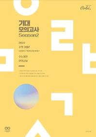 기대 모의고사 Season. 2: 수학 3회분(공통과목+확률과 통계 미적분)(2021)(2022 대비)