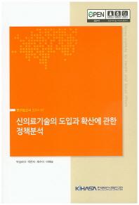 신의료기술의 도입과 확산에 관한 정책분석