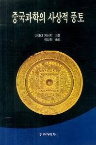 중국과학의 사상적 풍토