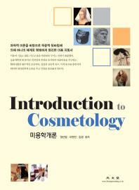 미용학개론(Introduction to Cosmetology)