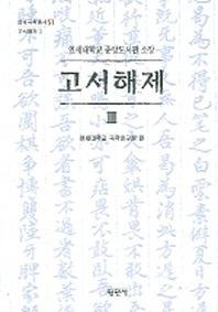 고서해제 3(연세대학교 중앙도서관 소장)
