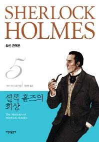 셜록 홈즈의 회상