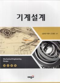 기계설계(2017)