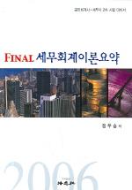Final 세무회계이론요약(2006)