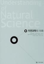 자연과학의 이해