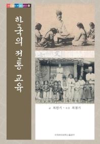 한국의 전통교육
