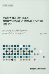 분노형범죄에 대한 새로운 정책대안으로서의 가상현실치료(VRT)에 관한 연구
